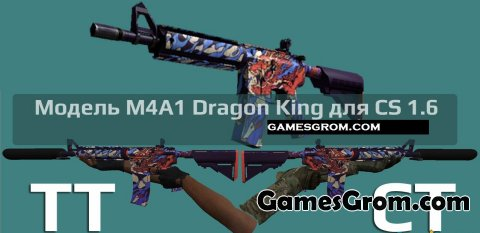 "Модель M4A1 ""Dragon King"" (Король драконов) для cs 1.6"